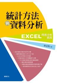 統計方法 與資料分析 :  Excel在問卷分析之應用 /
