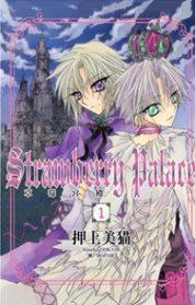 Strawberry Paiace ~ 草莓宮殿 1
