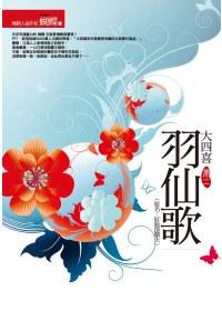 羽仙歌(封面改版)