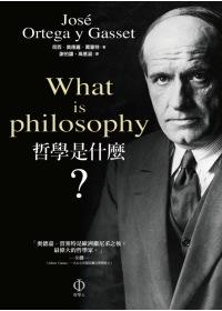 哲學是什麼? /