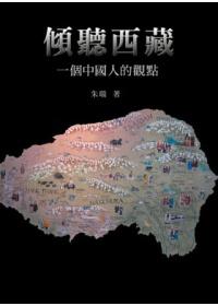 傾聽西藏 :  一個中國人的觀點 /