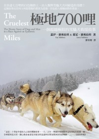 極地700哩 : 一個超越極限的雪橇犬救援故事