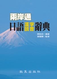 兩岸通日語漢字讀音辭典 /