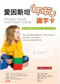 愛因斯坦不玩識字卡 :  為什麼該讓幼兒多玩一點,少背一點 /