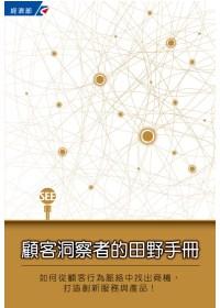 顧客洞察者的田野手冊:如何從顧客行為脈絡中找出商機,打造創新服務與產品!