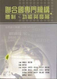 聯合國專門機構:體制.功能與發展