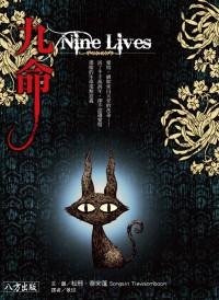 九命 =  Nine lives /