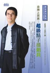 金牌上班族:超級點子推銷員^(無書,附CD^)