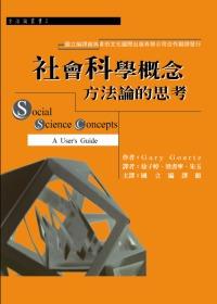 社會科學概念:方法論的思考