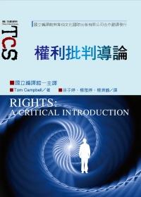 權利批判導論