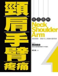 徹底圖解頸.肩.手臂疼痛
