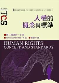 人權的概念與標準