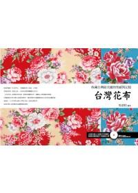臺灣花布:收藏臺灣最美麗的情感與記憶