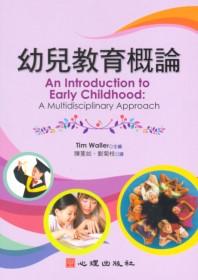 幼兒教育概論