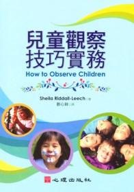 兒童觀察技巧實務