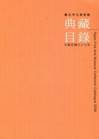臺北市立美術館典藏目錄