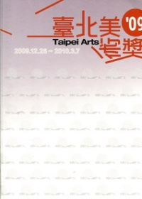 臺北美術獎