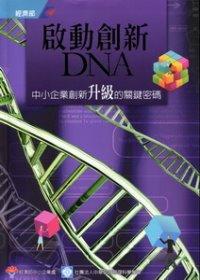 啟動創新DNA:中小企業創新升級的關鍵密碼(附光碟)