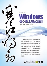寒江獨釣 :  Windows核心安全程式設計 /