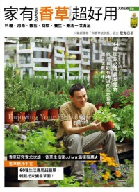 家有香草超好用 =  Enjoying your herbal life! /