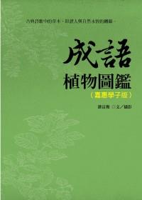 成語植物圖鑑(嘉惠學子版)