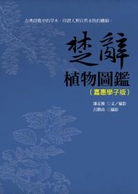 楚辭植物圖鑑(嘉惠學子版)