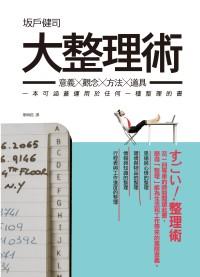 大整理術:意義X觀念X方法X道具:一本可涵蓋觸用於任何一種整理的書