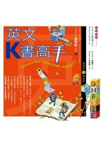英文K書高手:超高效12學習術