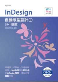 InDesign自動版型設計.