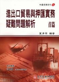 進出口貿易與押匯實務疑難問題解析,首篇