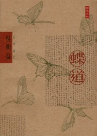 蝶道(修訂版)