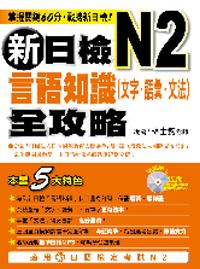 新日檢N2言語知識(文字.語彙.文法)全攻略