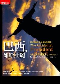 巴西,如斯壯麗:傳奇總統卡多索回憶錄