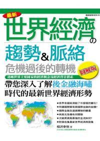 最新世界經濟的趨勢&脈絡(圖解版)