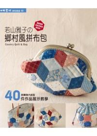 若山雅子の鄉村風拼布包 =  Country quilt & bag /
