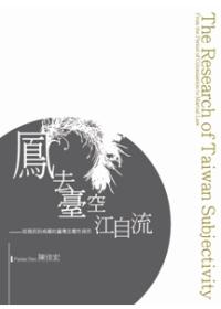 鳳去臺空江自流:從殖民到戒嚴的臺灣主體性探究