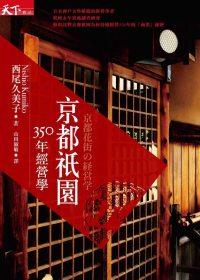京都祇園350年經營學:京都花街の經營學