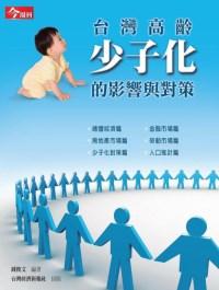 臺灣高齡少子化的影響與對策 /