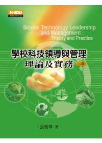 學校科技領導與管理:理論及實務