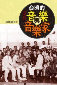 臺灣的音樂與音樂家