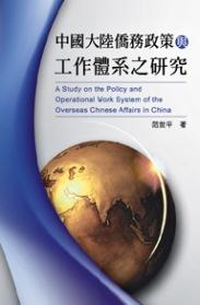 中國大陸僑務政策與工作體系之研究