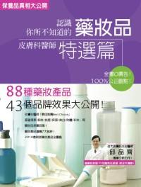 保養品真相大公開,你所不知道的藥妝品皮膚科醫師特選篇