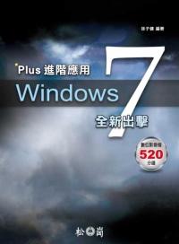 Windows 7全新出擊:Plus進階應用