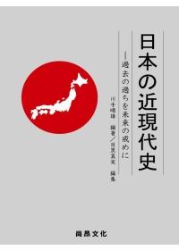 日本近現代史 : 過去の過ちを未來の戒めに