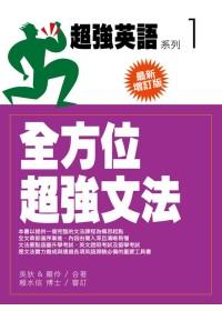 全方法超強文法(最新增訂版)