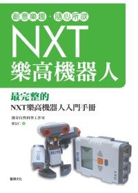 NXT樂高機器人...
