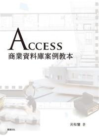 Access商業資料庫案例教本 /