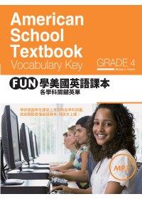 FUN學美國英語課本:各學科關鍵英單(Grade 4)