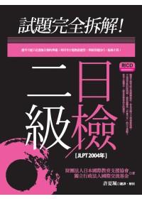 試題完全拆解!二級日檢(JLPT 2004年)