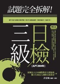 試題完全拆解!三級日檢(JLPT 2004年)